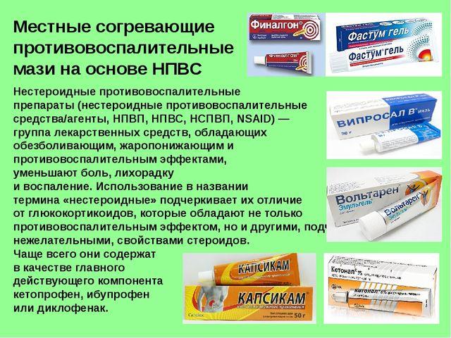 Местные согревающие противовоспалительные мази на основе НПВС Нестероидные пр...