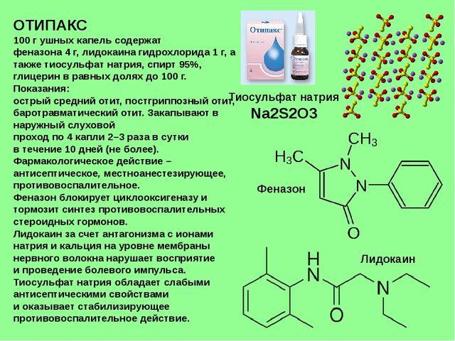 ОТИПАКС 100г ушных капель содержат феназона 4г, лидокаина гидрохлорида 1г,...
