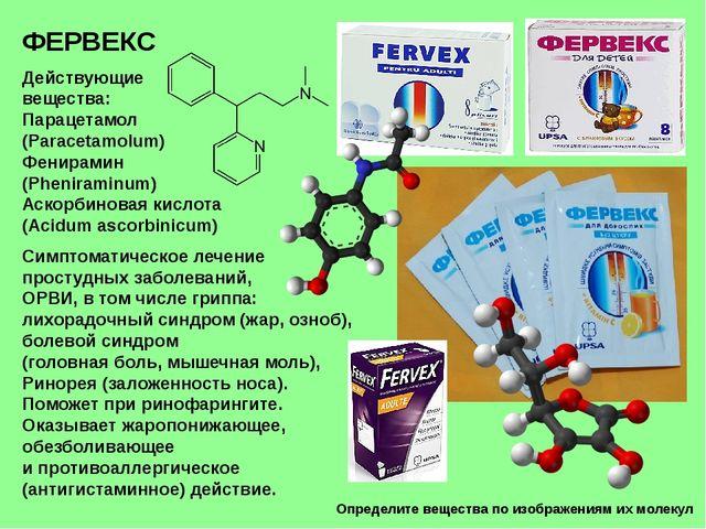 ФЕРВЕКС Действующие вещества: Парацетамол (Paracetamolum) Фенирамин (Pheniram...