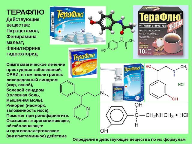 ТЕРАФЛЮ Действующие вещества: Парацетамол, Фенирамина малеат, Фенилэфрина гид...