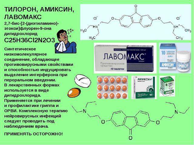 ТИЛОРОН, АМИКСИН, ЛАВОМАКС 2,7-бис-[2-(диэтиламино)-этокси]флуорен-9-она диги...
