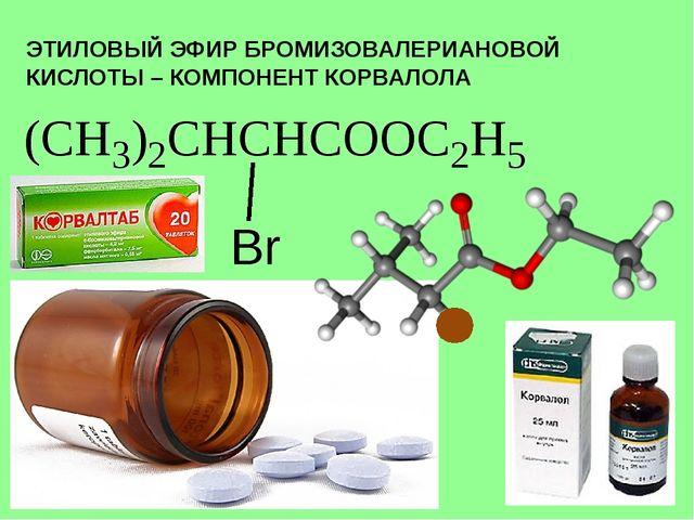 Фосфат Гистаминовой Кислоты