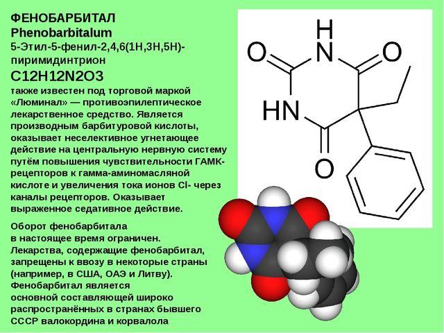 ФЕНОБАРБИТАЛ Phenobarbitalum 5-Этил-5-фенил-2,4,6(1Н,3Н,5Н)-пиримидинтрион C1...