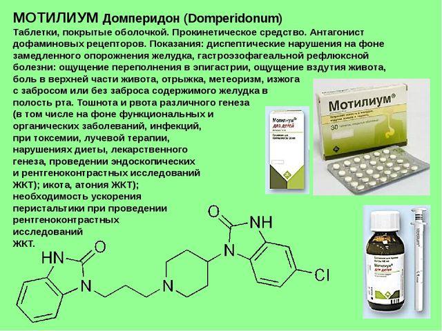 МОТИЛИУМ Домперидон (Domperidonum) Таблетки, покрытые оболочкой. Прокинетичес...