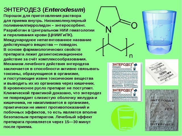 ЭНТЕРОДЕЗ (Enterodesum) Порошок для приготовления раствора для приема внутрь....