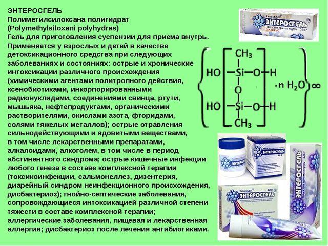 ЭНТЕРОСГЕЛЬ Полиметилсилоксана полигидрат (Polymethylsiloxani polyhydras) Гел...