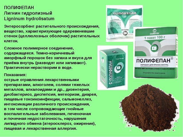 ПОЛИФЕПАН Лигнин гидролизный Ligninum hydrolisatum Энтеросорбент растительног...