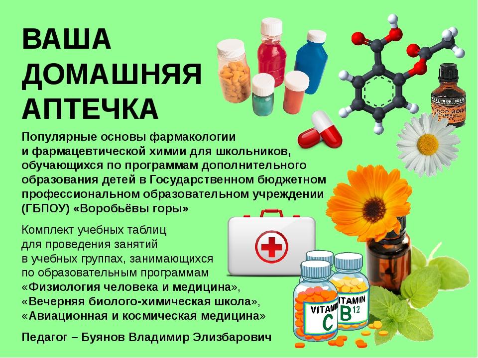 ВАША ДОМАШНЯЯ АПТЕЧКА Популярные основы фармакологии и фармацевтической химии...