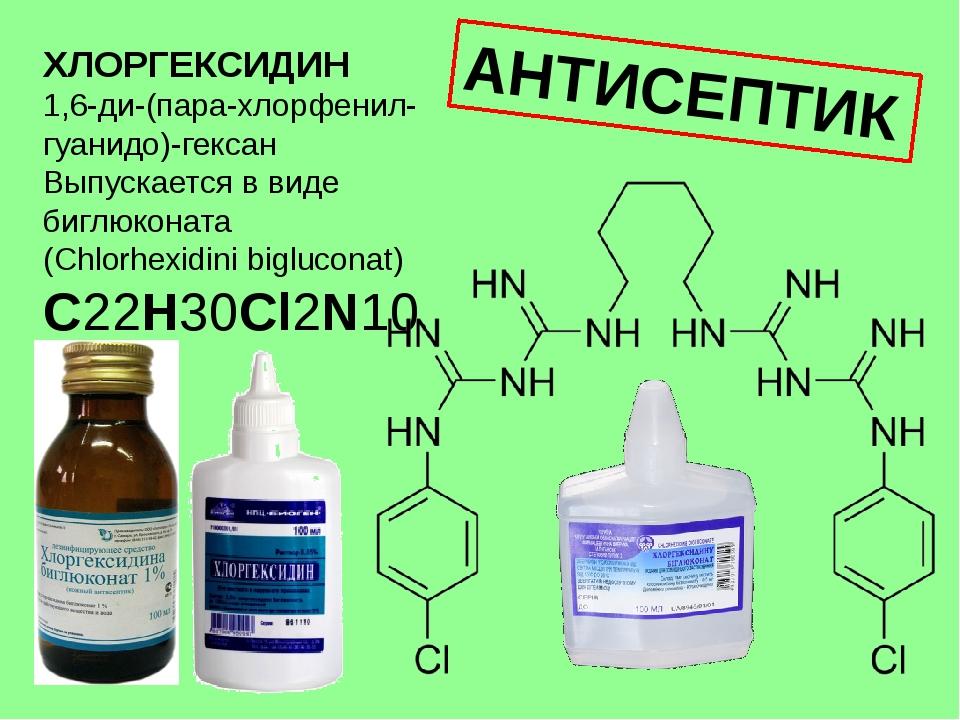 ХЛОРГЕКСИДИН 1,6-ди-(пара-хлорфенил- гуанидо)-гексан Выпускается в виде биглю...