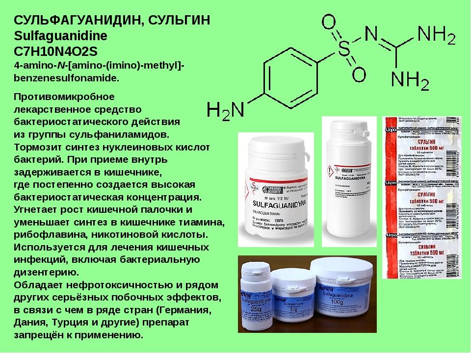 СУЛЬФАГУАНИДИН, СУЛЬГИН Sulfaguanidine C7H10N4O2S 4-amino-N-[amino-(imino)-me...
