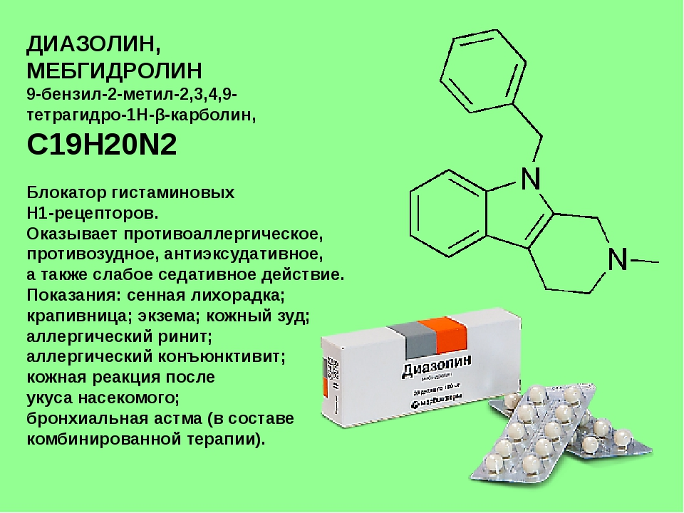 ДИАЗОЛИН, МЕБГИДРОЛИН 9-бензил-2-метил-2,3,4,9- тетрагидро-1H-β-карболин, C19...