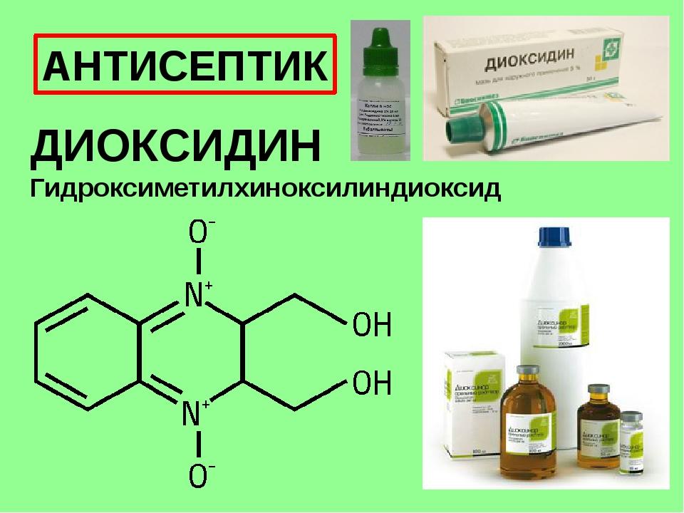 ДИОКСИДИН Гидроксиметилхиноксилиндиоксид АНТИСЕПТИК