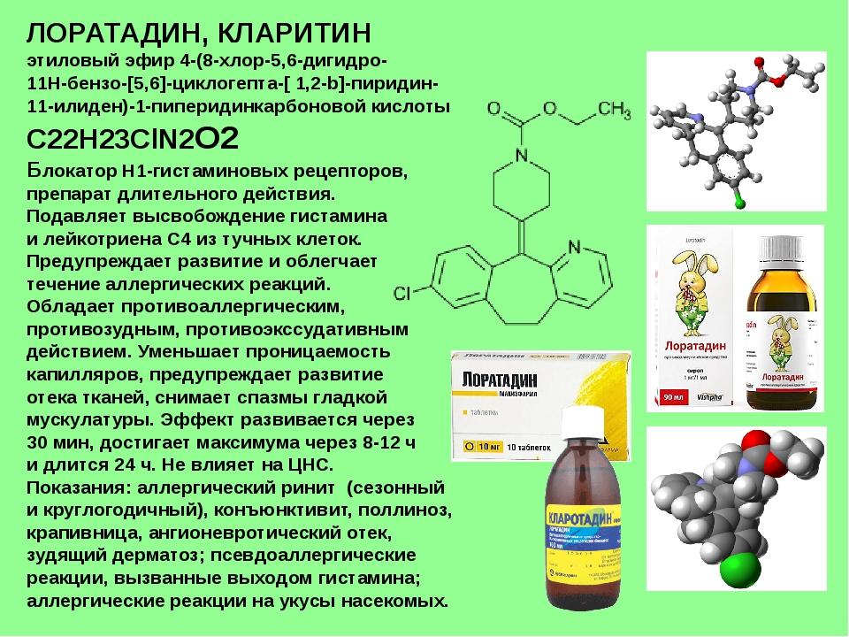 ЛОРАТАДИН, КЛАРИТИН этиловый эфир 4-(8-хлор-5,6-дигидро- 11H-бензо-[5,6]-цикл...