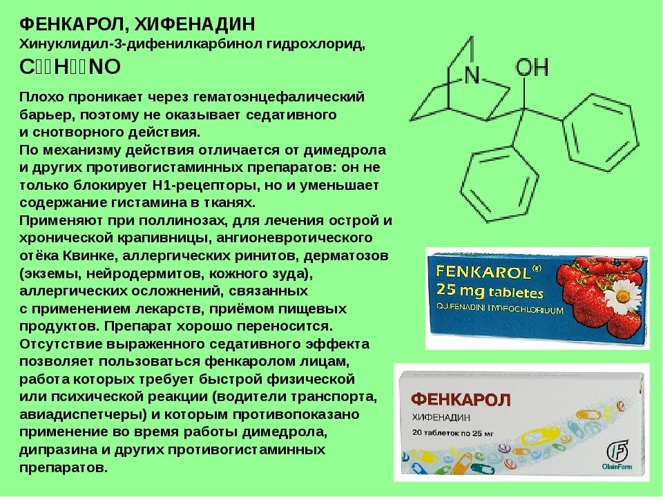 ФЕНКАРОЛ, ХИФЕНАДИН Хинуклидил-3-дифенилкарбинол гидрохлорид, C₂₀H₂₃NO Плохо...