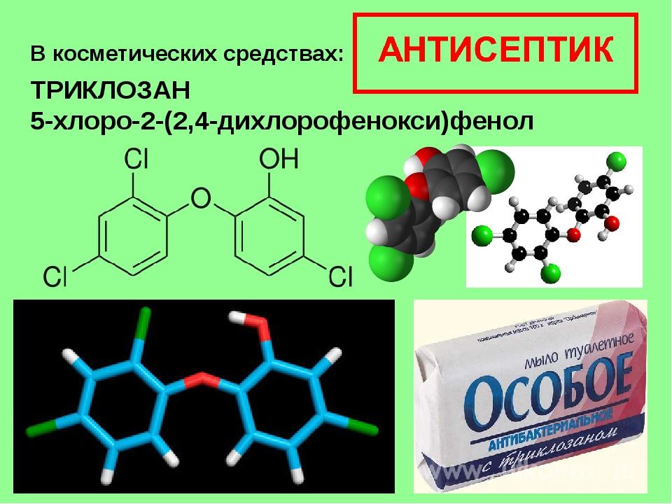 ТРИКЛОЗАН 5-хлоро-2-(2,4-дихлорофенокси)фенол В косметических средствах: