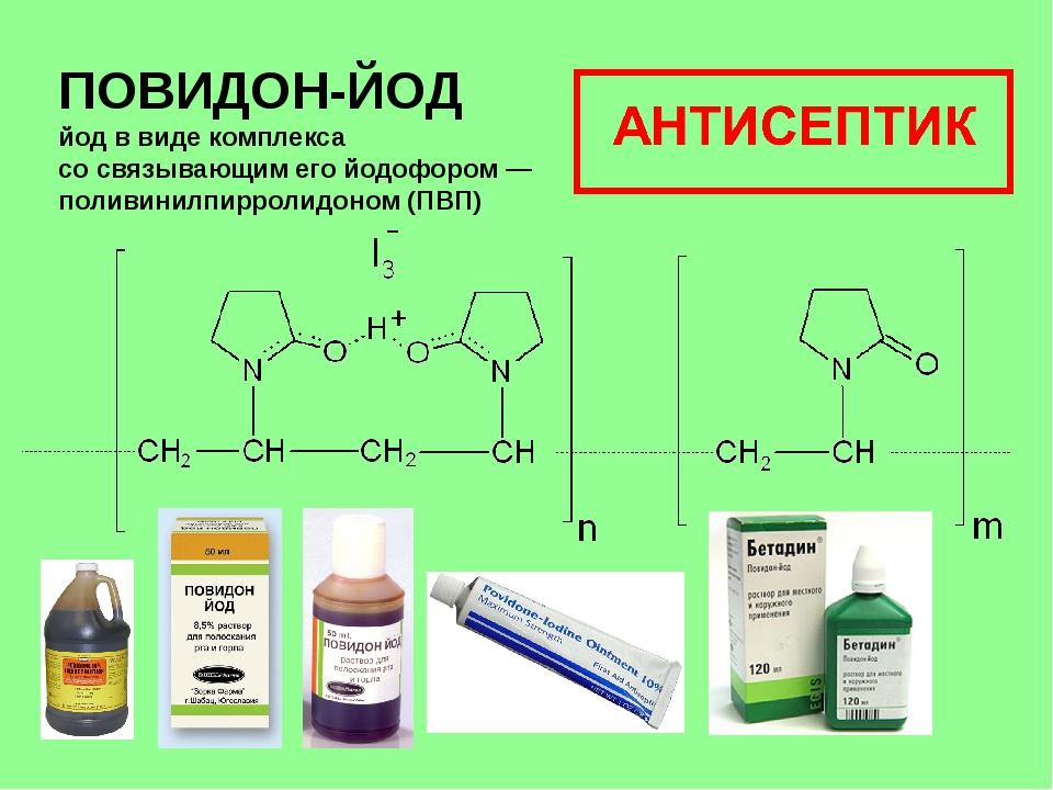 ПОВИДОН-ЙОД йод в виде комплекса со связывающим его йодофором— поливинилпирр...