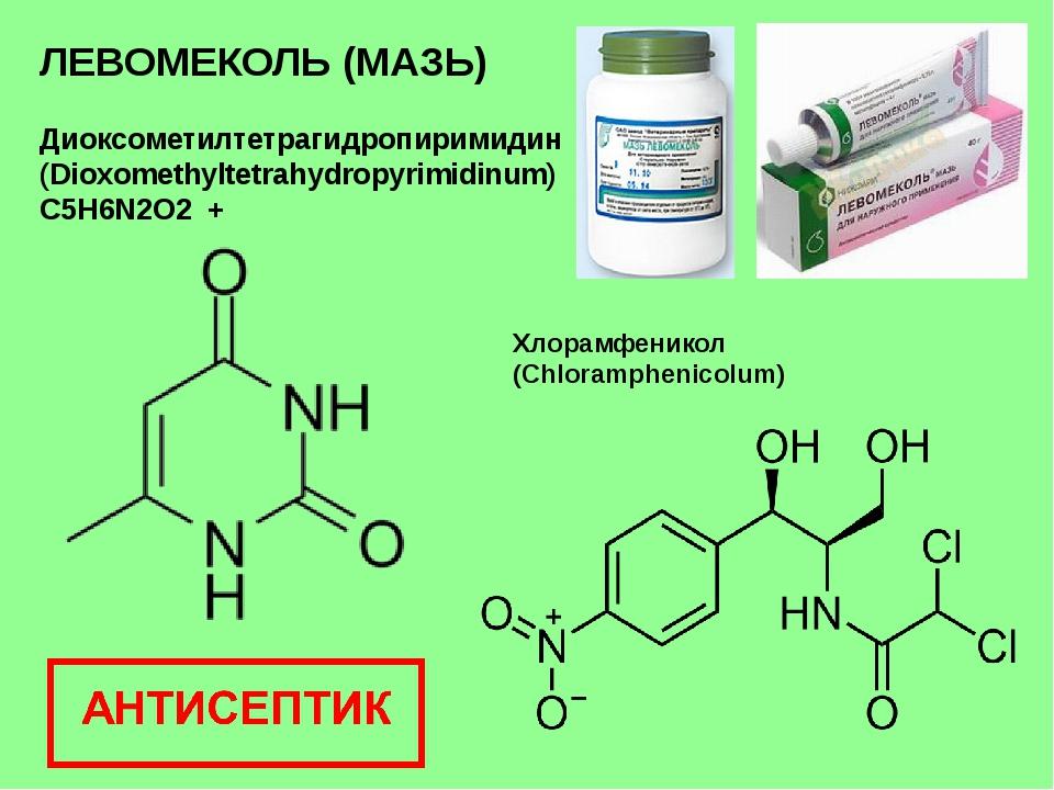 ЛЕВОМЕКОЛЬ (МАЗЬ) Диоксометилтетрагидропиримидин (Dioxomethyltetrahydropyrimi...