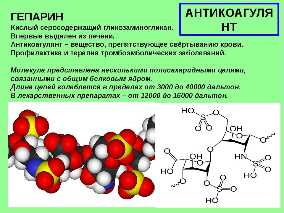ГЕПАРИН Кислый серосодержащий гликозаминогликан. Впервые выделен из печени. А...