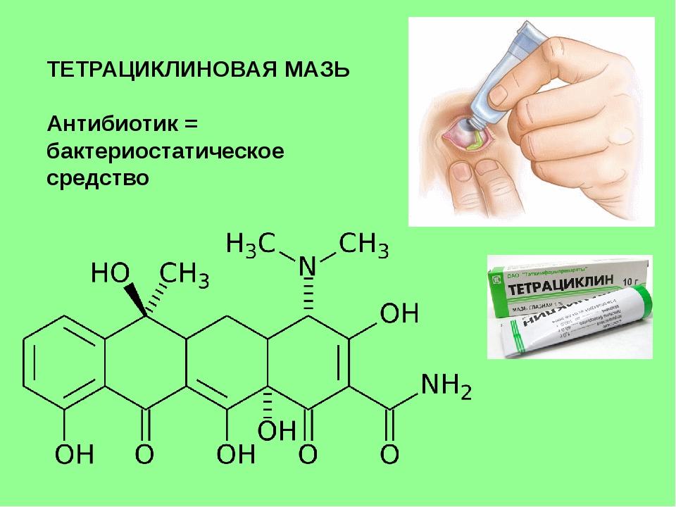 ТЕТРАЦИКЛИНОВАЯ МАЗЬ Антибиотик = бактериостатическое средство