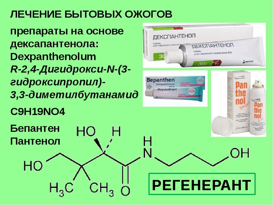 ЛЕЧЕНИЕ БЫТОВЫХ ОЖОГОВ препараты на основе дексапантенола: Dexpanthenolum R-2...