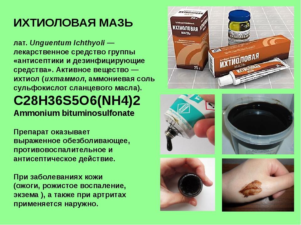ИХТИОЛОВАЯ МАЗЬ лат.Unguentum Ichthyoli— лекарственное средство группы «ант...