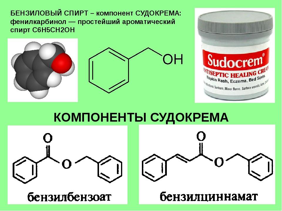 БЕНЗИЛОВЫЙ СПИРТ – компонент СУДОКРЕМА: фенилкарбинол— простейший ароматичес...