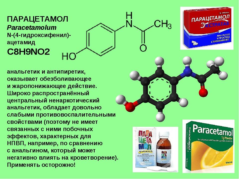 ПАРАЦЕТАМОЛ Paracetamolum N-(4-гидроксифенил)- ацетамид C8H9NO2 анальгетик и...