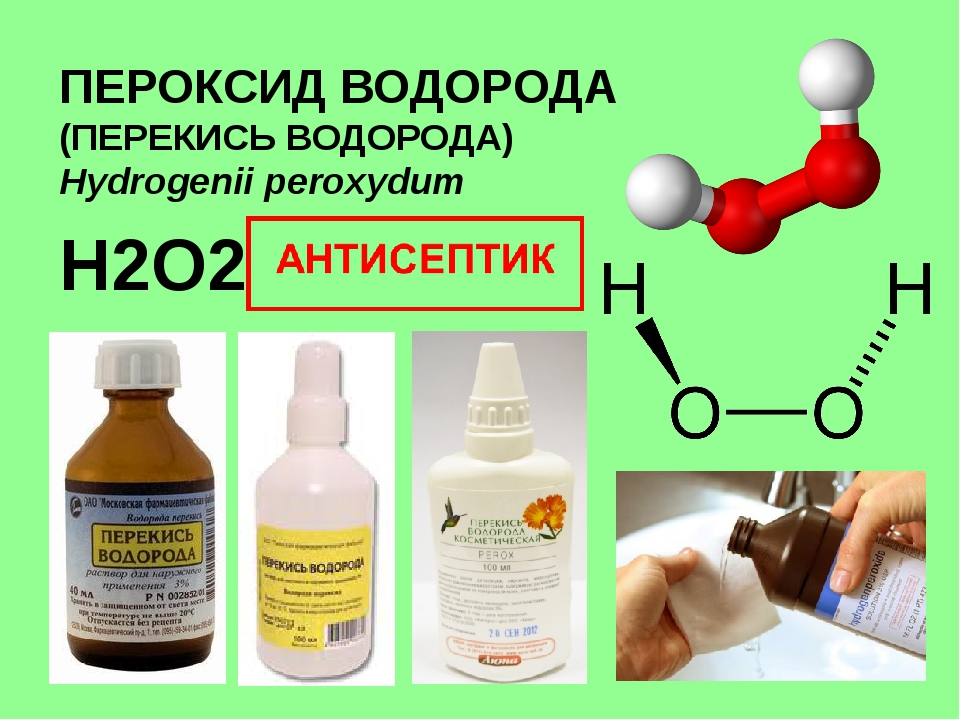 ПЕРОКСИД ВОДОРОДА (ПЕРЕКИСЬ ВОДОРОДА) Hydrogenii peroxydum H2O2