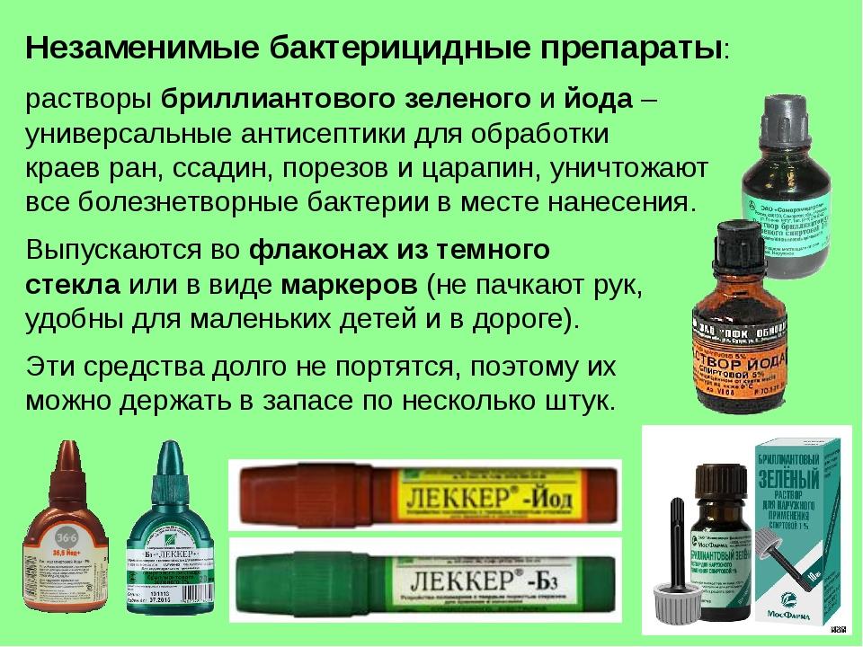 Незаменимые бактерицидные препараты: растворы бриллиантового зеленого и йода...