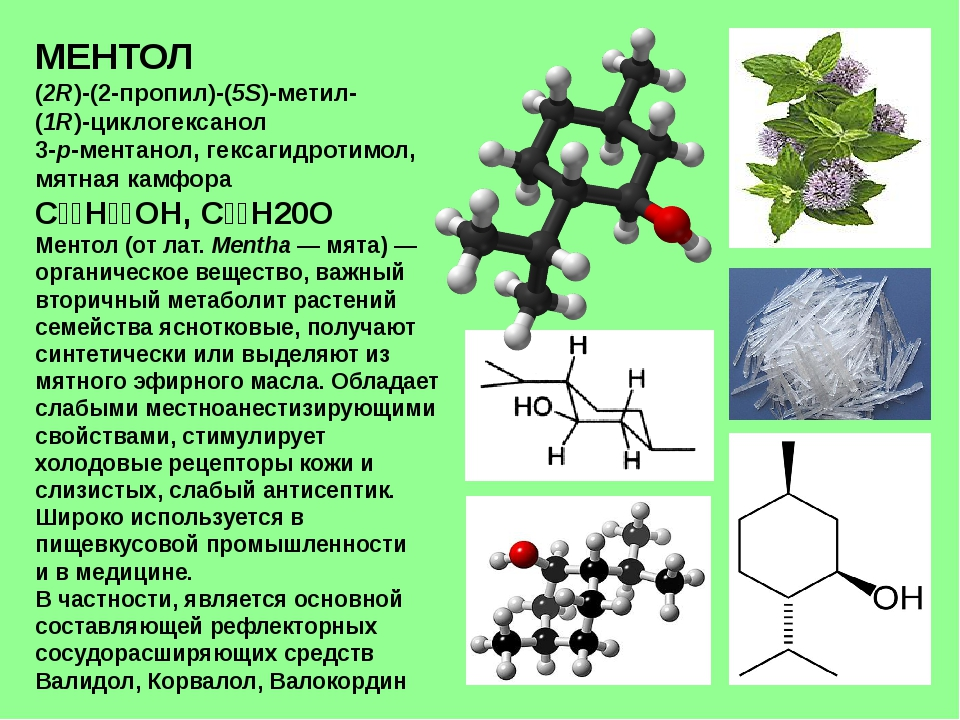 МЕНТОЛ (2R)-(2-пропил)-(5S)-метил- (1R)-циклогексанол 3-p-ментанол, гексагидр...