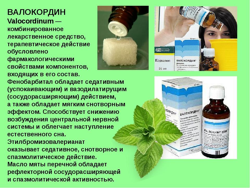 ВАЛОКОРДИН Valocordinum — комбинированное лекарственное средство, терапевтиче...