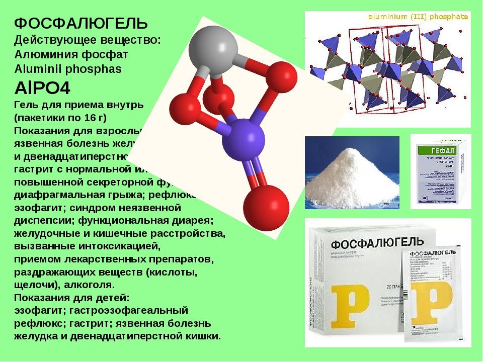 ФОСФАЛЮГЕЛЬ Действующее вещество: Алюминия фосфат Aluminii phosphas AlPO4 Гел...