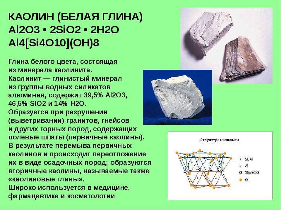 КАОЛИН (БЕЛАЯ ГЛИНА) Al2O3 • 2SiO2 • 2H2O Al4[Si4O10](OH)8 Глина белого цвета...