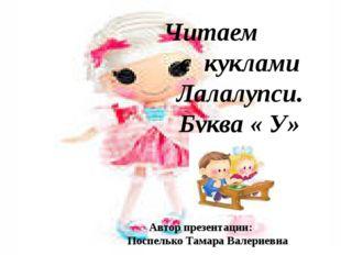 Читаем с куклами Лалалупси. Буква « У» Автор презентации: Поспелько Тамара Ва