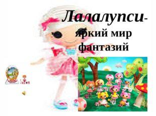 Лалалупси- яркий мир фантазий
