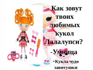 - Как зовут твоих любимых кукол Лалалупси? -Умница -Кукла чудо завитушки