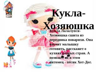 Кукла- Хозяюшка Кукла Лалалупси-Хозяюшка сшита из передника поварихи. Она нау