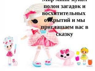 Мир мини-кукол полон загадок и восхитительных открытий и мы приглашаем вас в