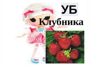 Клубника УБ