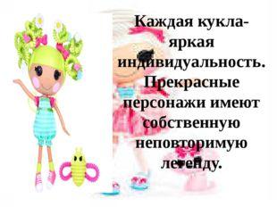 Каждая кукла- яркая индивидуальность. Прекрасные персонажи имеют собственную