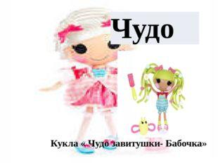Кукла « Чудо завитушки- Бабочка» Чудо