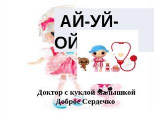Доктор с куклой малышкой Доброе Сердечко АЙ-УЙ-ОЙ !