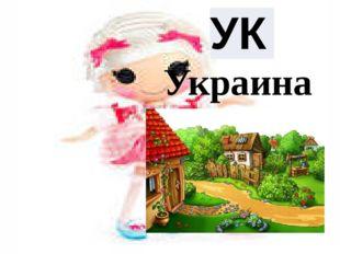 Украина УК