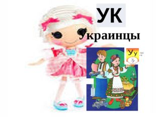Украинцы УК