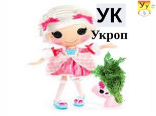 Укроп УК