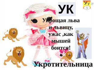 Укротительница Укрощая льва и львицу, ужас ,как мышей боится! УК