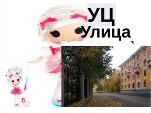 Улица УЦ
