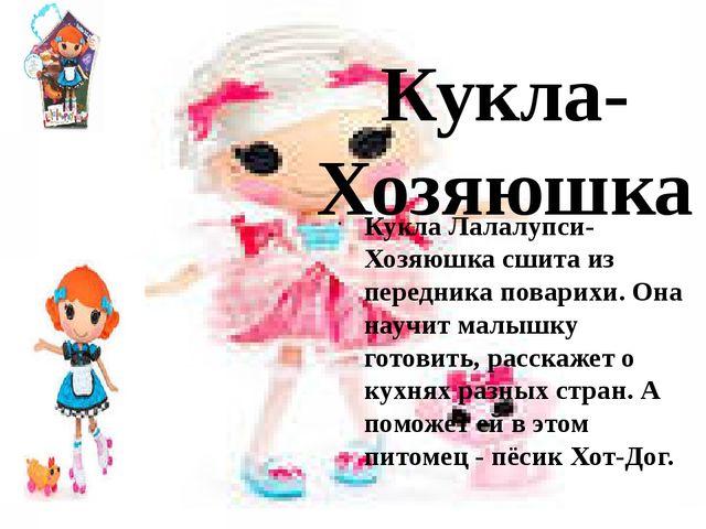 Кукла- Хозяюшка Кукла Лалалупси-Хозяюшка сшита из передника поварихи. Она нау...