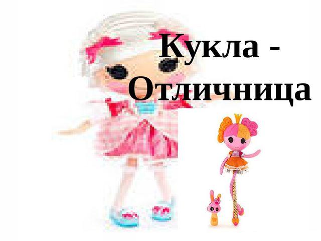 Кукла - Отличница