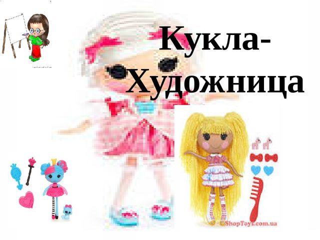 Кукла- Художница